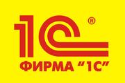 Курсы 1С программирования,  обучение 1С Киев эффективно,  качественно и