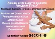 Курсы  Классический и лечебный массаж в Кировограде.