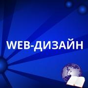 Курс WEB-  дизайн